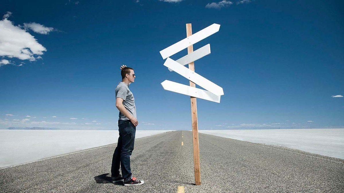 выбор пути