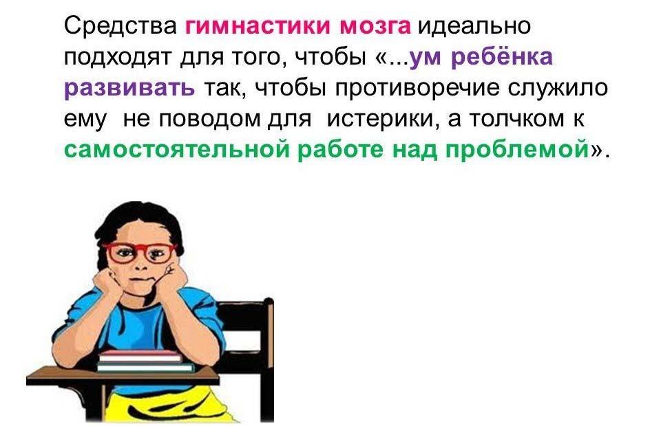 нейробика для детей
