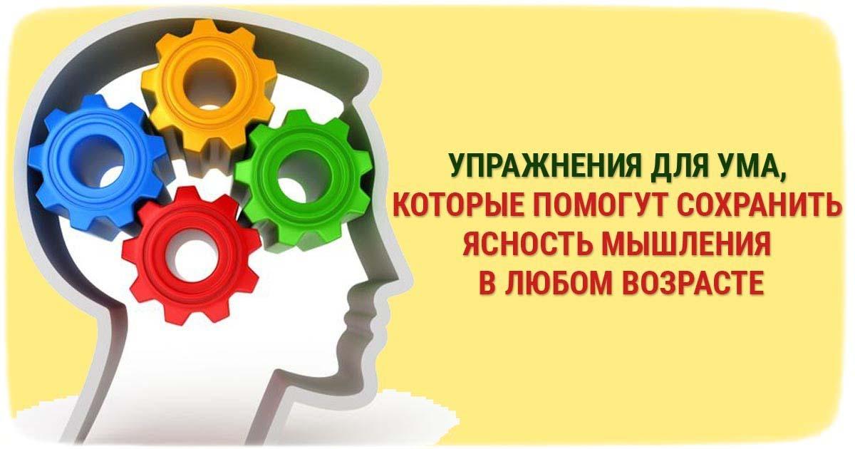 какие есть упражнения для мозга