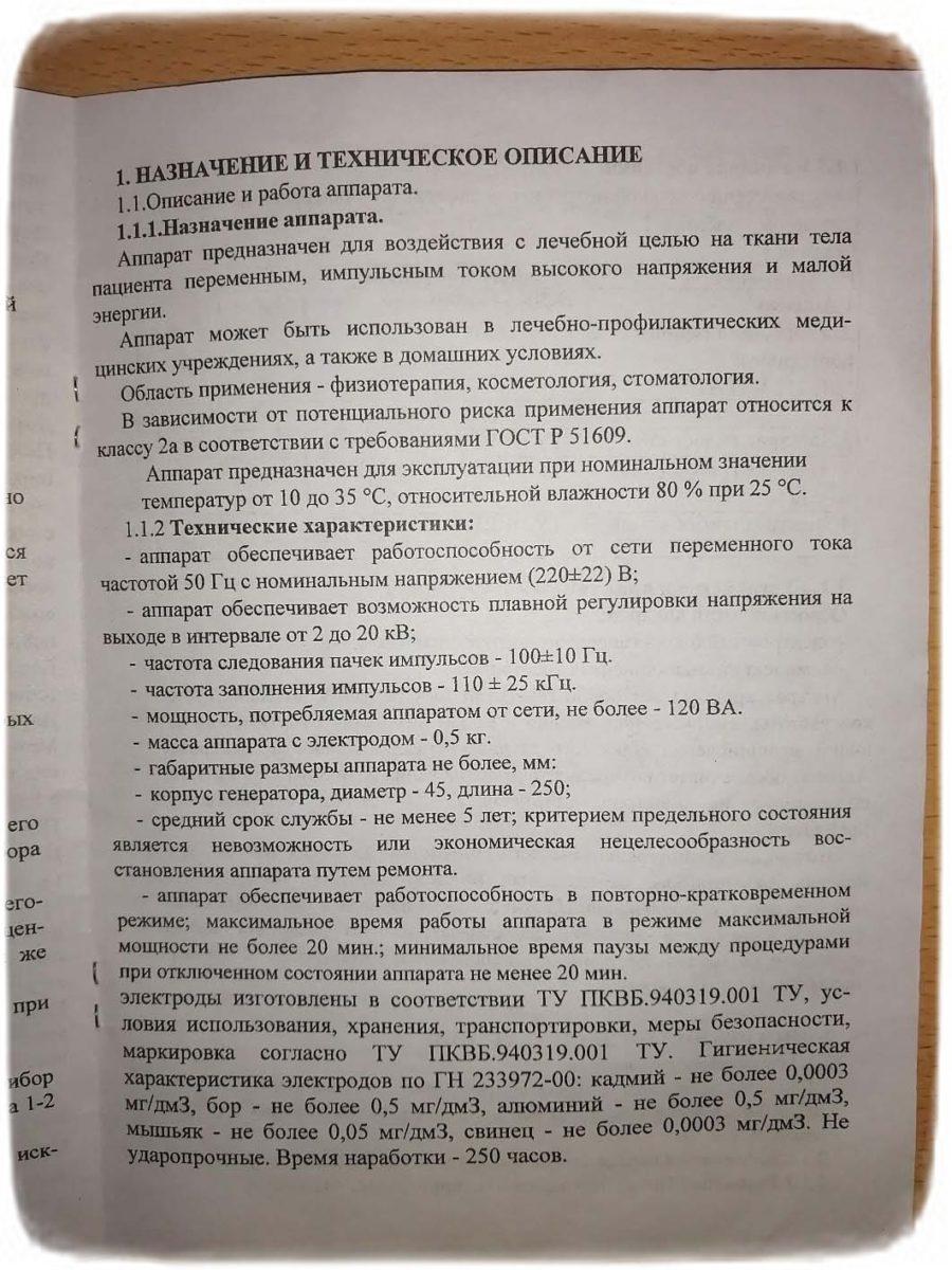 техническое описание дарсонваля в инструкции