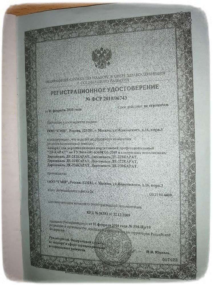 регистрационное удостоверение дарсонваль