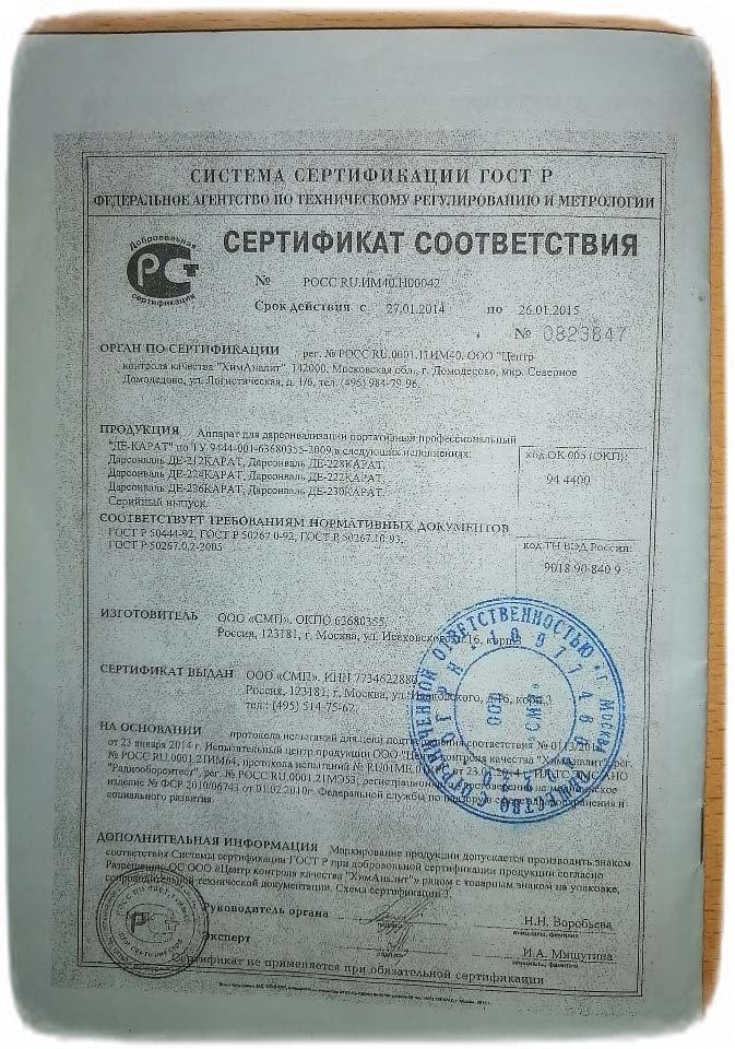 сертификат соответствия дарсонваль